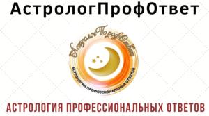 логотип сайта астрологии