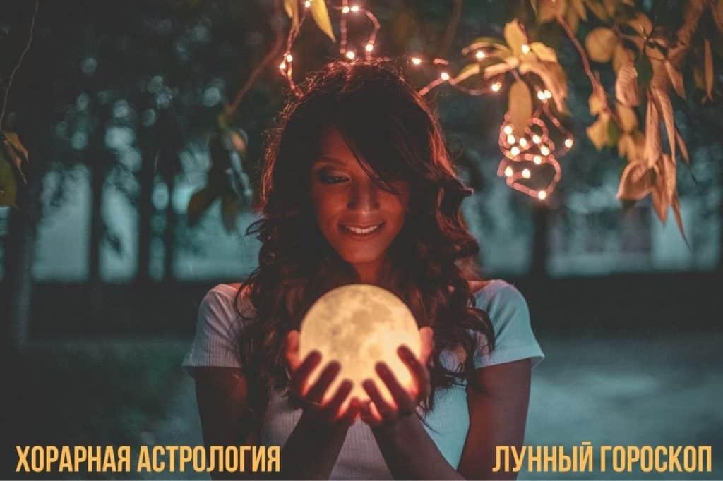 наш сайт хорарная астрология лунный гороскоп