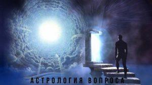 астрология вопроса