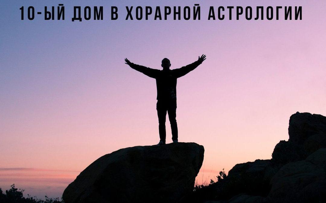 10 ДОМ В ХОРАРНОЙ АСТРОЛОГИИ