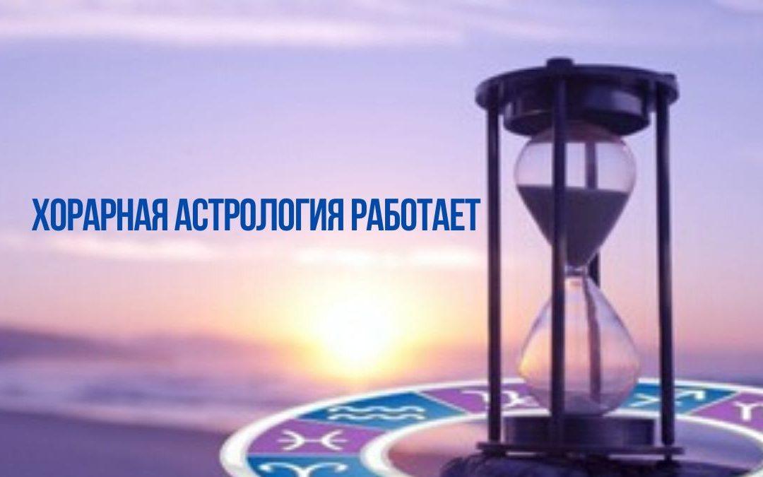 хорарная астрология работает