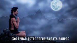 хорарная астрология задать вопрос