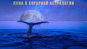 Луна в хорарной астрологии
