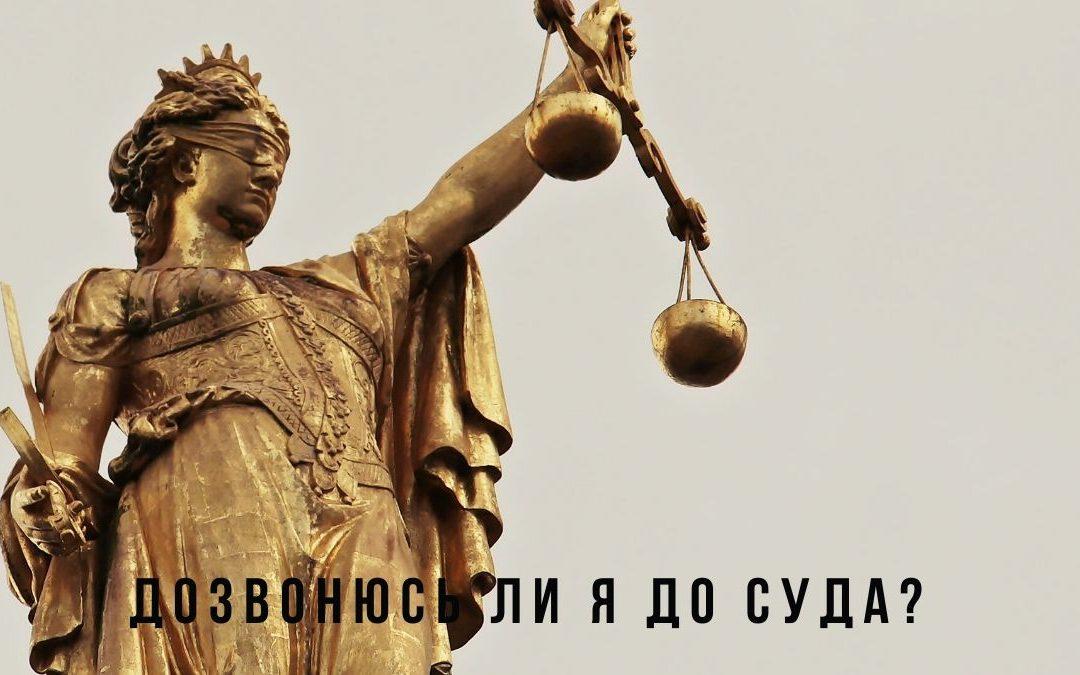 хорарный вопрос чем закончится дело в суде