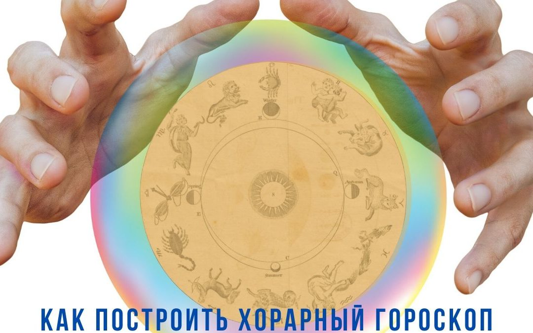 построить хорарный гороскоп