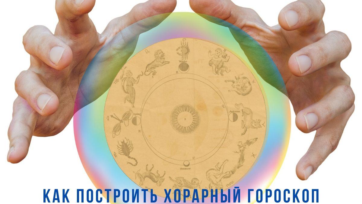 как построить хорарный гороскоп