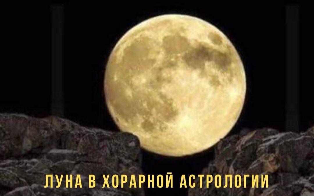 ЛУНА. ПЛАНЕТЫ В ХОРАРНОЙ АСТРОЛОГИИ