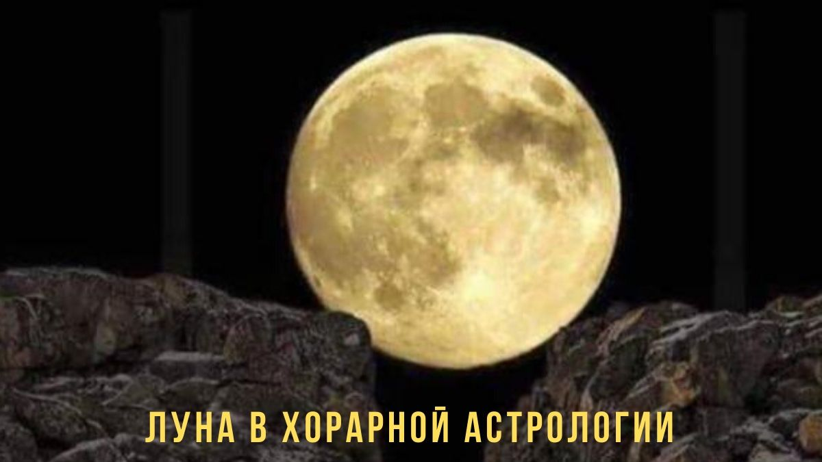 планеты в хорарной астрологии