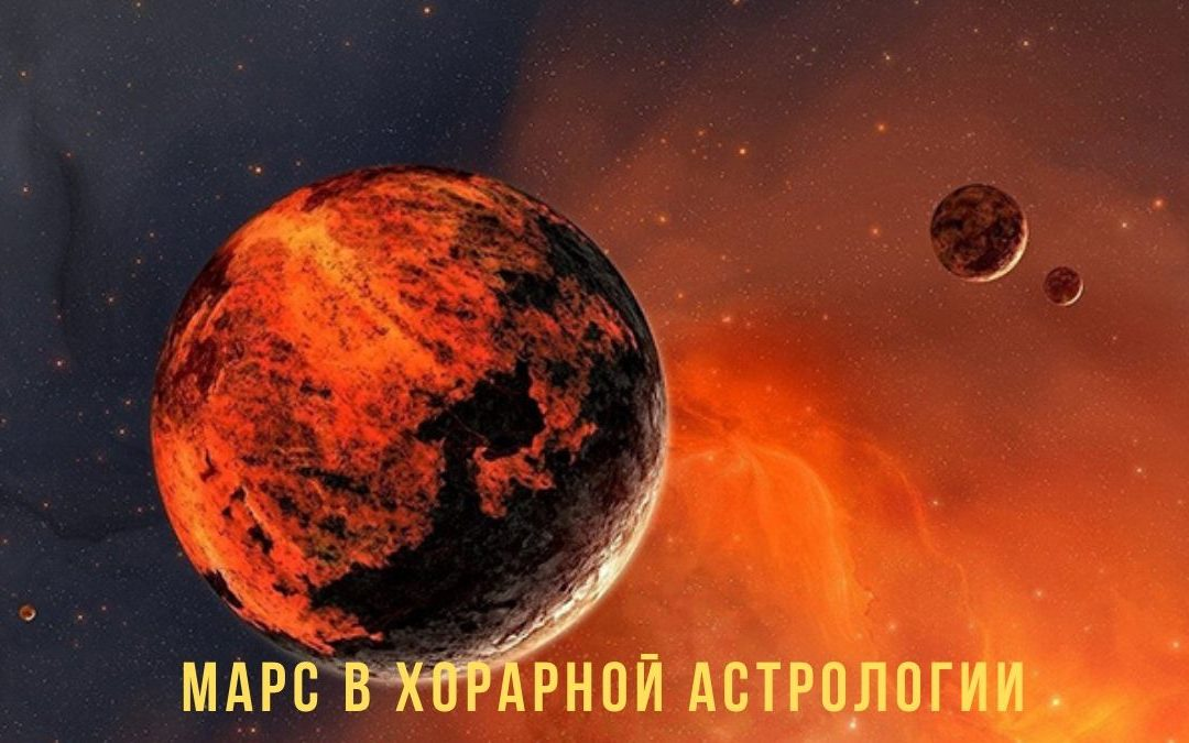 марс в хорарной астрологии