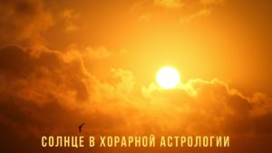 солнце в хорарной астрологии