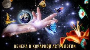 венера в хорарной астрологии