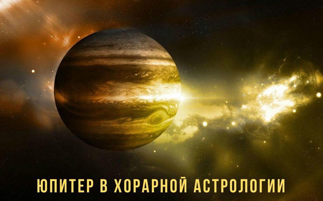 юпитер в хорарной астрологии
