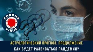 Как будет развиваться коронавирус