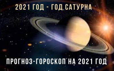 ПРОГНОЗ ГОРОСКОП НА 2021 год