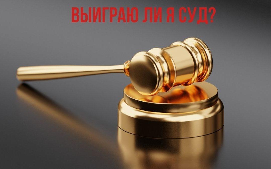 Как закончится суд